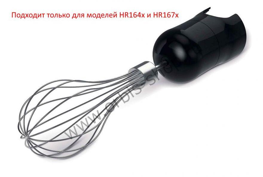 Венчик для блендера Philips серий HR164x и HR167x